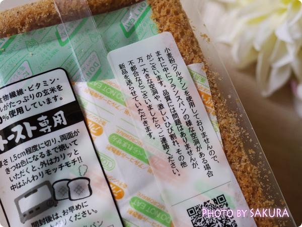 小麦・乳製品・卵不使用 マイセン「白焼き玄米パン」グルテンフリー