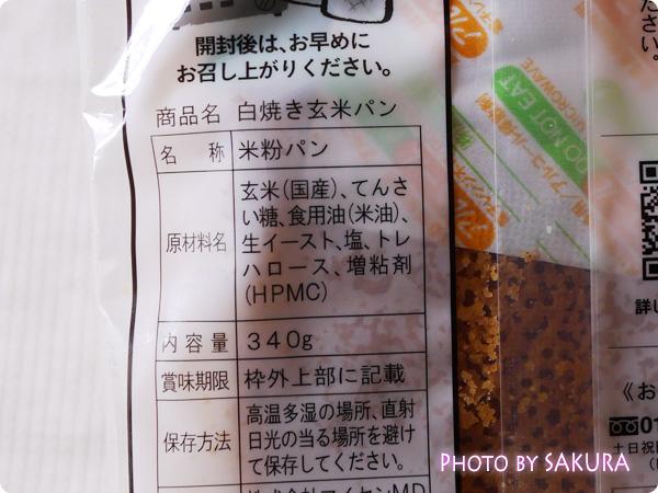 小麦・乳製品・卵不使用 マイセン「白焼き玄米パン」原材料表示
