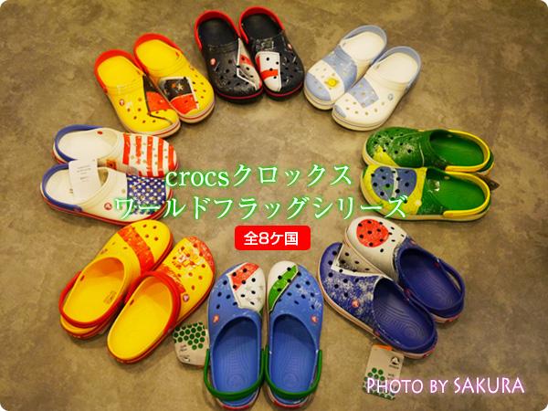 【crocsクロックス】クロックバンドワールドフラッグシリーズ