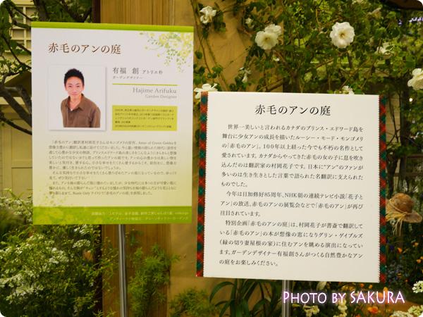 国際バラとガーデニングショウ2014『赤毛のアンの庭』テーマと製作者