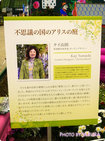 第16回国際バラとガーデニングショウ『不思議の国のアリスの庭』ガーデンデザイン ケイ山田