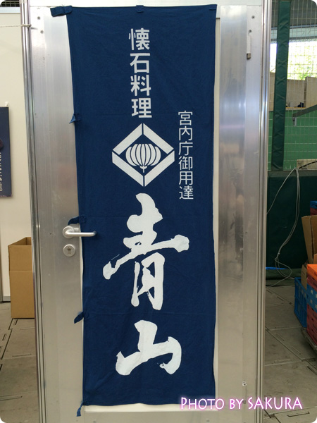 国バラ 懐石料理 宮内庁御用帯 青山