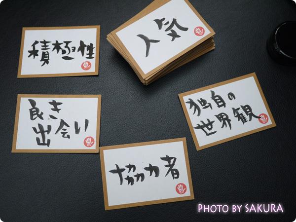 山本真敬さんの直筆手書きメッセージカードでのアドバイス