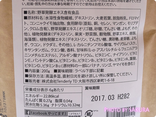 Natural Healthy Standard ミネラル酵素グリーンスムージー 原材料