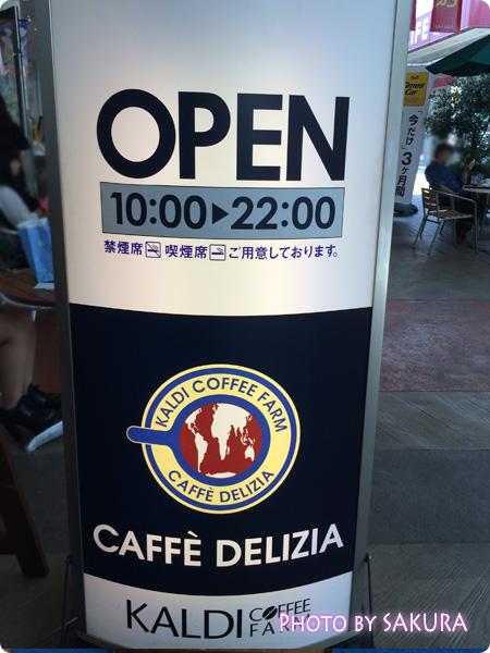 カルディコーヒーファーム カフェデリツィア さいたま新都心店