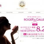 フランスパリで人気ロジェ・ガレ!自然由来の香りブランドが東京初出店