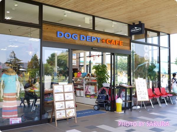 軽井沢プリンスショッピングプラザ(軽井沢アウトレット) ドッグデプト+カフェ