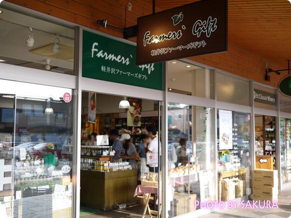 軽井沢プリンスショッピングプラザ(軽井沢アウトレット) ファーマーズギフト