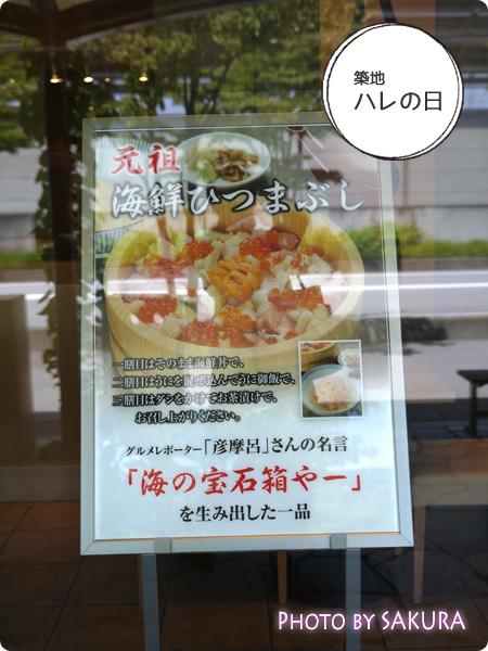 軽井沢プリンスショッピングプラザ(軽井沢アウトレット) 築地 ハレの日
