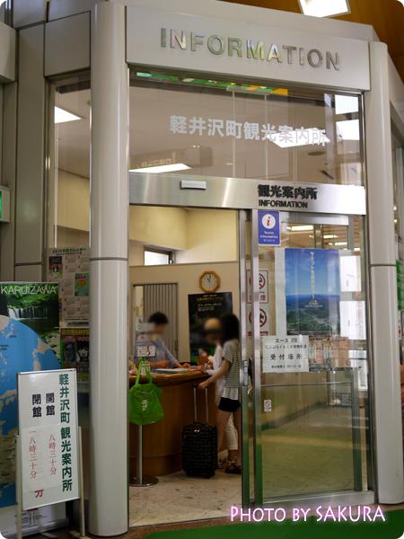 軽井沢駅 軽井沢観光案内所
