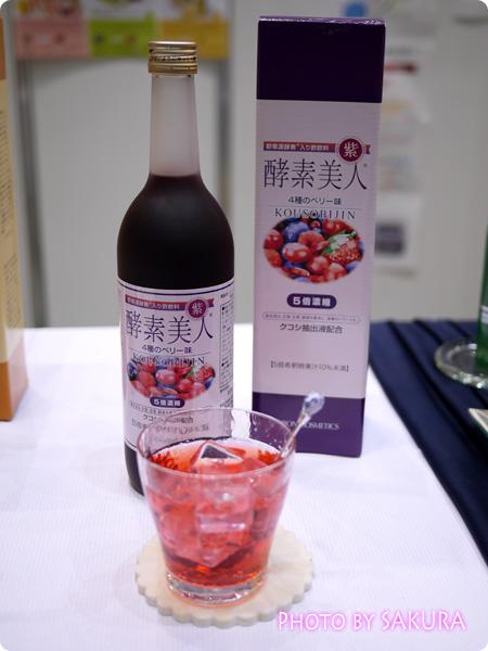 シーボン 酵素美人―紫 4種のベリー味