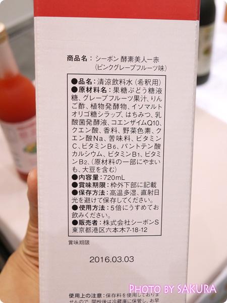 酵素美人―赤 ピンクグレープフルーツ味 原材料