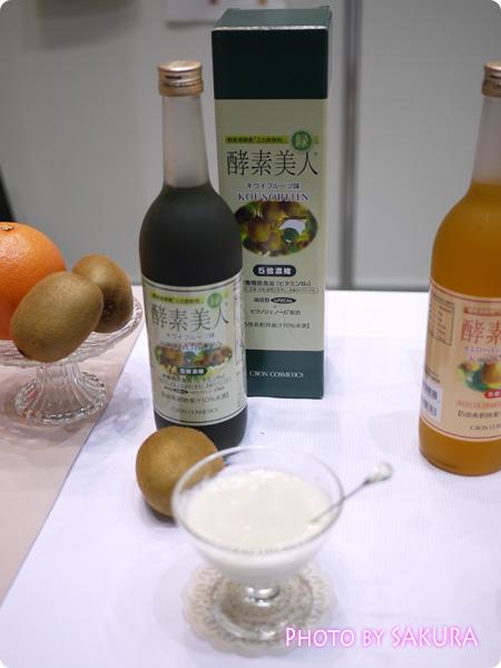 酵素美人―緑 キウイフルーツ味