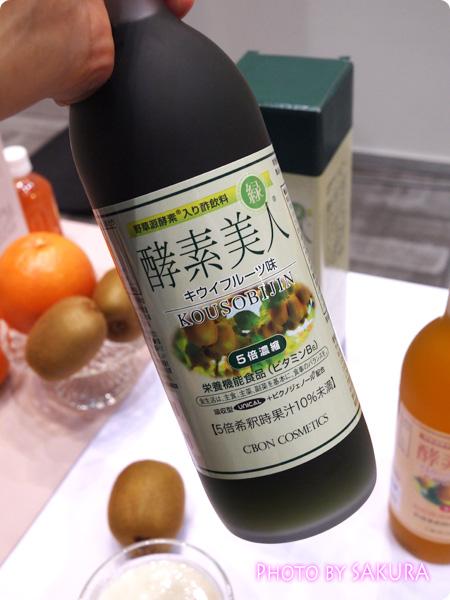 酵素美人―緑 キウイフルーツ味 ボトル
