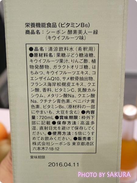 酵素美人―緑 キウイフルーツ味 原材料