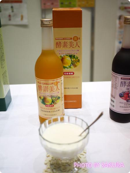 酵素美人―黄 イエローパッションフルーツ味