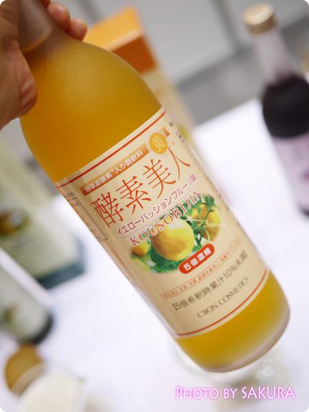 酵素美人―黄 イエローパッションフルーツ味 ボトルアップ