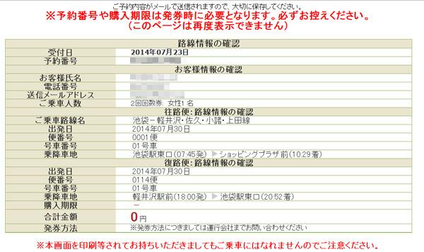 【西武高原バス】池袋-軽井沢・佐久・小諸・上田線 予約完了画面