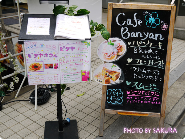 CAFE BANYAN(カフェ バニヤン) 店頭メニュー