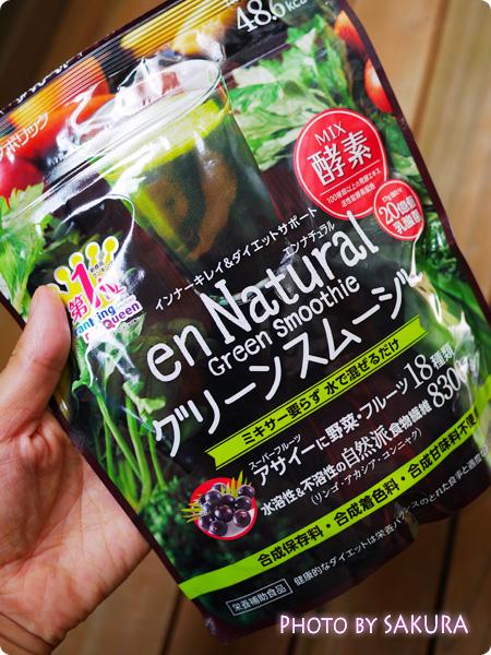 enNatural エンナチュラル グリーンスムージー パッケージ
