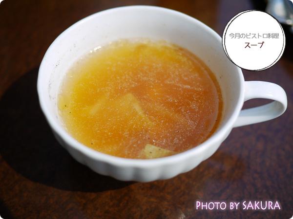 原宿カフェLa ChouChou(ラシュシュ) 今月のビストロ スープ