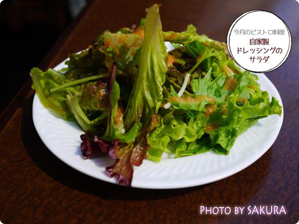 原宿カフェLa ChouChou(ラシュシュ) 今月のビストロ 自家製ドレッシングのサラダ