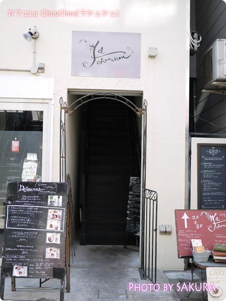 原宿カフェLa ChouChou(ラシュシュ) 入り口