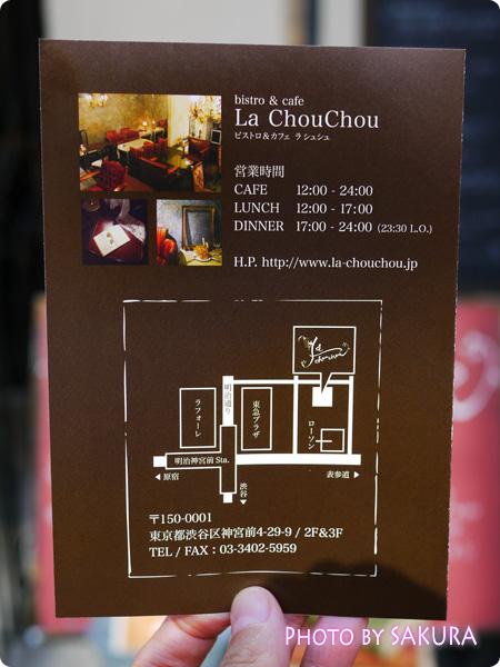 原宿カフェLa ChouChou(ラシュシュ) 地図