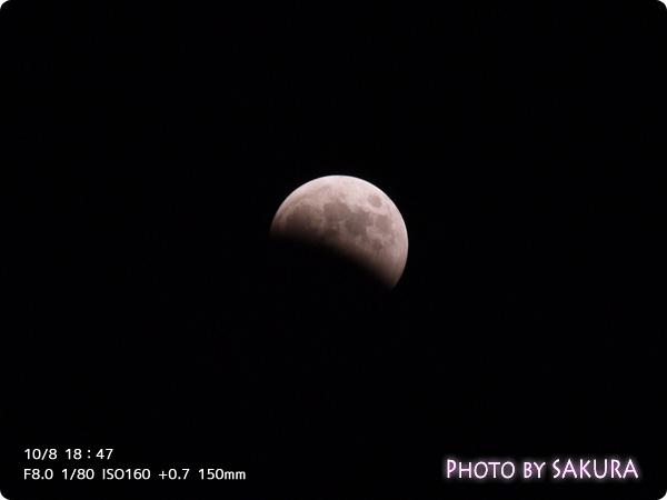 10/8 18:47 皆既月食 F8.0 1/80 ISO160 +0.7 150mm