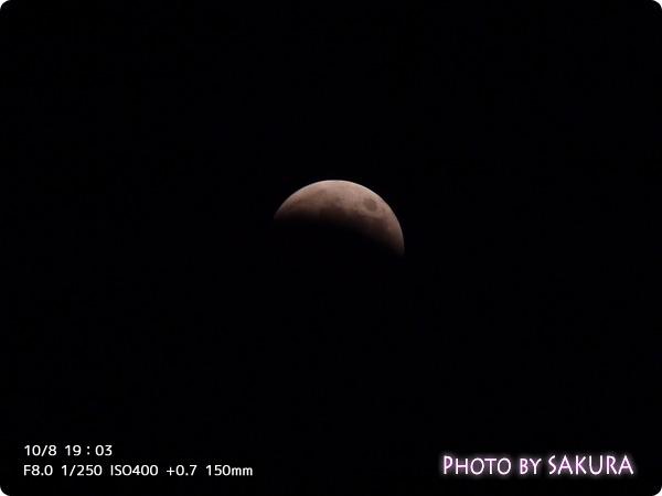 10/8 19:03 皆既月食 F8.0 1/250 ISO400 +0.7 150mm