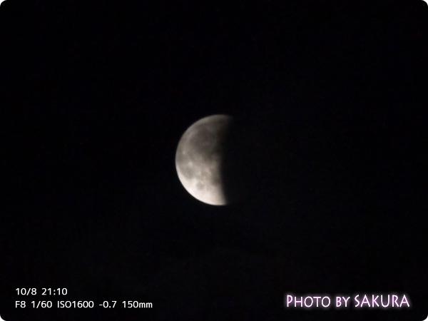 10/8 21:10 皆既月食 F8.0 1/60 ISO1600 -0.7 150mm