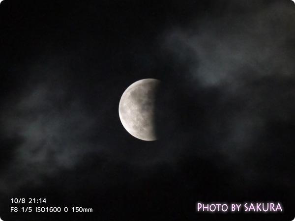 10/8 21:14 皆既月食 F8.0 1/5 ISO1600 0 150mm