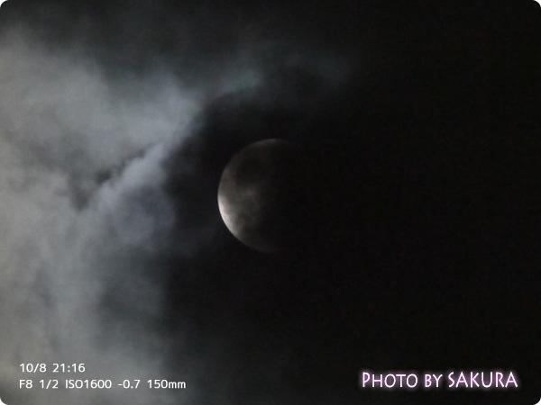 10/8 21:16 皆既月食 F8.0 1/2 ISO1600 -0.7 150mm