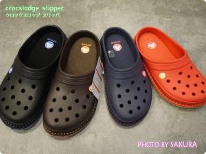 crocslodge slipper クロックスロッジ スリッパ 取り扱いカラー