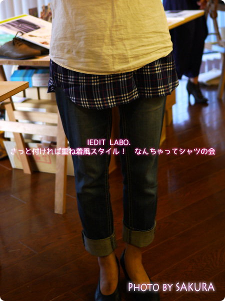 FELISSIMOフェリシモ IEDIT LABO. さっと付ければ重ね着風スタイル! なんちゃってシャツの会
