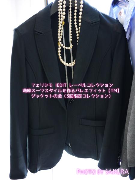FELISSIMOフェリシモ IEDIT レーベルコレクション 洗練スーツスタイルを作るバレエフィット【TM】ジャケットの会(3回限定コレクション)
