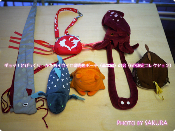 FELISSIMOフェリシモ ギョッ!とびっくり かたちイロイロ深海魚ポーチ〈基本編〉の会(6回限定コレクション)