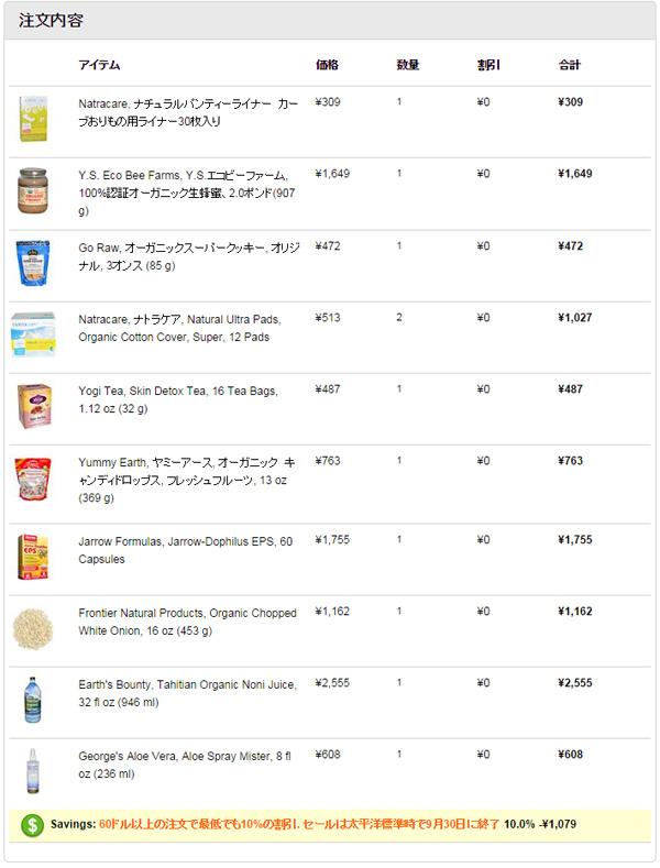 iHerbアイハーブで11回目のお買い物。乳酸菌(善玉菌)8種類50億個含有Jarrow-Dophilus EPS買った