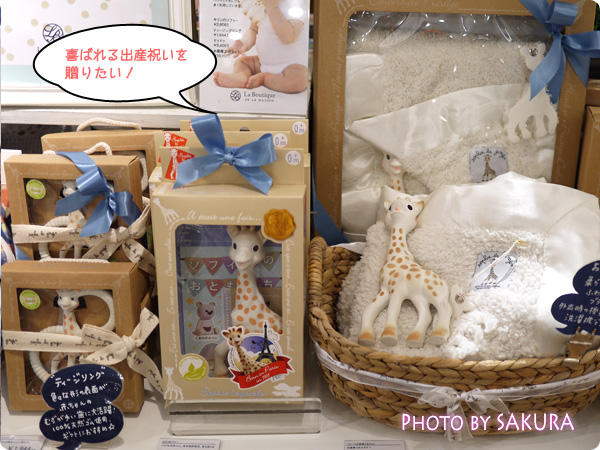 出産祝いならLa Boutique DE LA MAISON(ラ ブティック ドゥ ラ メゾン)