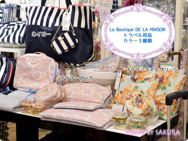 La Boutique DE LA MAISON(ラ ブティック ドゥ ラ メゾン) ネイビー、ライトピンク、フラワーライトグリーンの3種類