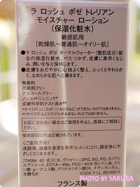 LA ROCHE-POSAY(ラ ロッシュ ポゼ) 【敏感肌用】トレリアン モイスチャーローション 成分表示
