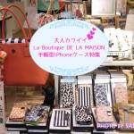 大人可愛いiPhone6手帳型ケースをお探しならLa Boutique DE LA MAISONはいかが?