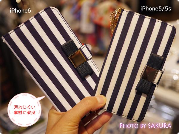 La Boutique DE LA MAISON(ラ ブティック ドゥ ラ メゾン)のオススメ手帳型iPhone5/5s&iPhone6 ネイビーストライプ比較