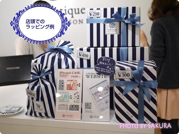 La Boutique DE LA MAISON(ラ ブティック ドゥ ラ メゾン) プレゼント包装例