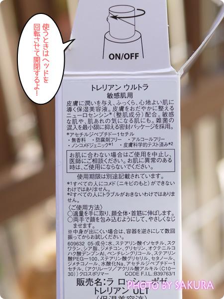 LA ROCHE-POSAY(ラ ロッシュ ポゼ) 【敏感肌用】トレリアン ウルトラ(トレリアン ULT)  使い方と全成分