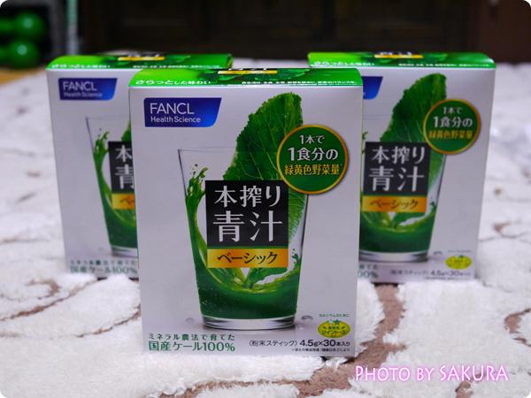FANCLファンケル 本搾り青汁 ベーシック 90本入り(徳用3個セット)