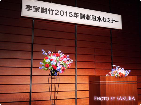 李家幽竹2015年開運風水セミナー ステージ
