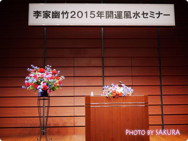 李家幽竹2015年開運風水セミナー ステージ全体