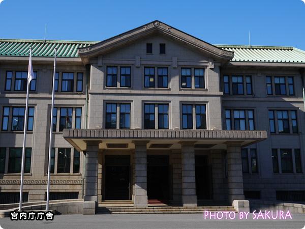 秋季皇居乾通り一般公開 宮内庁庁舎