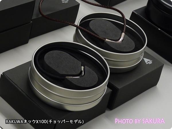 ファイテンRAKUWAネックX100(チョッパーモデル) ブラック、ブラウン 全体